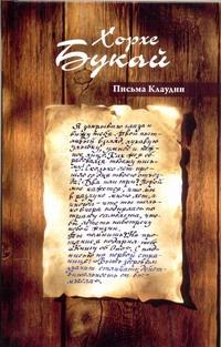 Письма Клаудии Букай Хорхе