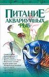 Питание аквариумных рыб Богдан К.Н.