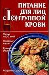 Питание для лиц с I(0) группой крови Киреевский И.Р.