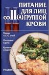 Питание для лиц с II(А) группой крови Киреевский И.Р.