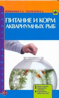 Питание и корм аквариумных рыбок Вершинина Т.А., Плонский В.Д.