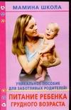 Питание ребенка грудного возраста Орлова Е.С.