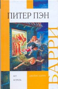 Барри Дж., Токмакова И.П. - Питер Пэн обложка книги