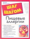 Пищевые аллергии Режонье Д., Фройнд Ли Х.