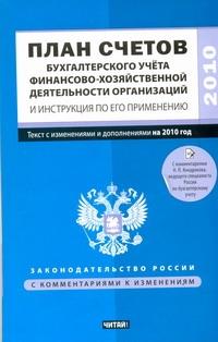 План счетов бухгалтерского учета финансово-хозяйственной деятельности организаци