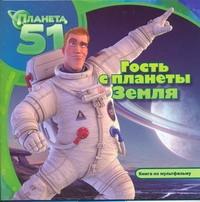 Планета 51. Гость с планеты Земля
