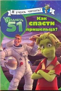 Планета 51. Как спасти пришельца! Клинова Е.М.