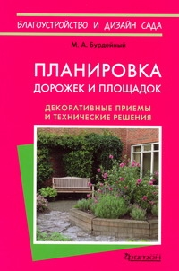 Планировка дорожек и площадок Бурдейный М.А.