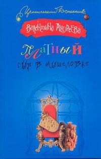 Платный сыр в мышеловке Андреева В.А.