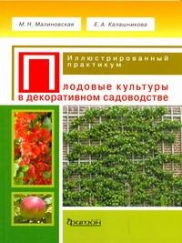 Плодовые культуры в декоративном садоводстве