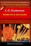 Повести и рассказы Платонов А. П.