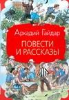 Повести и рассказы Гайдар А.П.