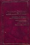 Повесть о жизни. Кн. 4-6. Время больших ожиданий; Бросок на юг;  Книга скитаний Паустовский К.Г.