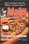 Погашено кровью Март М.