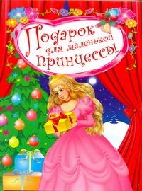 Подарок для маленькой принцессы Данкова Р. Е.