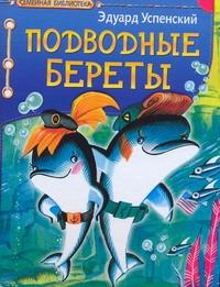 Подводные береты Савченков И., Успенский Э.Н.