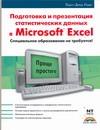 Подготовка и презентация статистических данных в Microsoft Excel - фото 1
