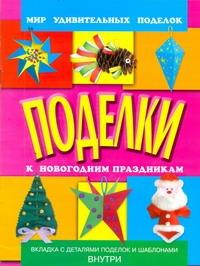 Поделки к новогодним праздникам Анистратова А.А., Гришина Н.И.
