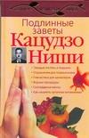 Подлинные заветы Кацудзо Ниши Дьяченко С.П.