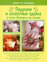 Подушки и лоскутные одеяла в стиле пэчворк и не только Волкова(ИП) Е.Н.