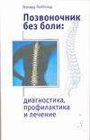 Позвоночник без боли: диагностика, профилактика и лечение Лайбольд Герхард