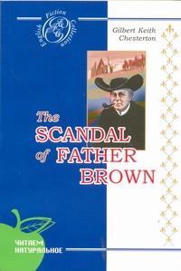 Позор отца Брауна