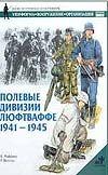 Полевые дивизии Люфтваффе, 1941-1945