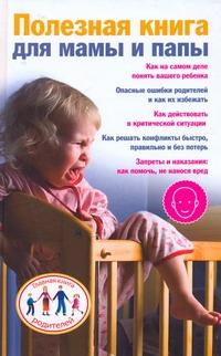 Полезная книга для мамы и папы Скачкова Ксения