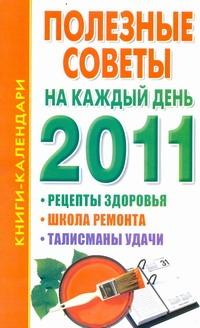 Полезные советы на каждый день. 2011 Ольшевская Н.