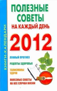 Полезные советы на каждый день. 2012 Петрова С.Д.