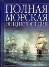 Полная морская энциклопедия Андрющенко Н.С.
