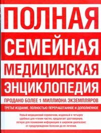 Полная семейная  медицинская энциклопедия Литин Скотт С.