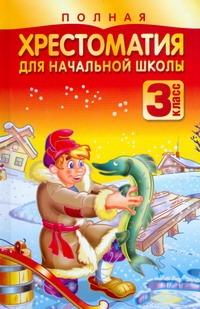 Полная хрестоматия для начальной школы. 3 класс Белов Н. В.