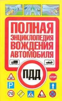 Полная энциклопедия вождения автомобиля Иванов В.Н.