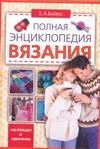 Полная энциклопедия вязания Бойко Е.А.