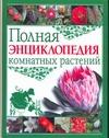 Полная энциклопедия комнатных растений Маскаева Ю.В.