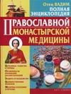 Полная энциклопедия православной монастырской медицины Вадим, отец