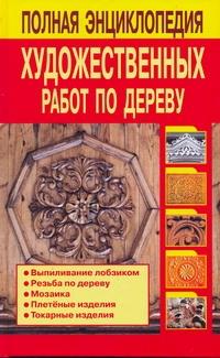 Полная энциклопедия художественных работ по дереву Рыженко В.И.