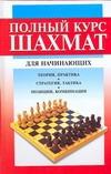 Полный курс шахмат д/начинающих