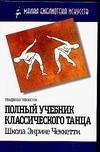 Полный учебник классического танца