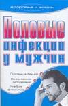 Половые инфекции у мужчин Осипова В.Н.