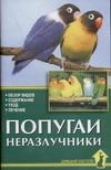 Попугаи-неразлучники Рахманов А.И.