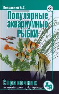Популярные аквариумные рыбки.Справочник по уходу и содержанию