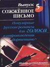 Популярные русские романсы для голоса в сопровождении фортепиано. Вып.5.