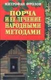 Порча и ее лечение народными методами Логинова-Фролова Л.Ф., Фролов М.К.