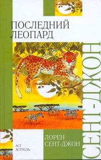 Сент-Джон Лорен - Последний леопард обложка книги