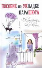 Великина Екатерина - Пособие по укладке парашюта' обложка книги