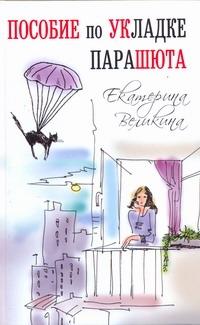 Пособие по укладке парашюта Великина Екатерина