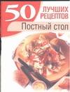 Постный стол Смирнова Л.