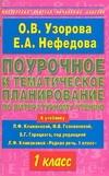 Поурочное и тематическое планирование по литературному чтению. 1 класс Узорова О.В.
